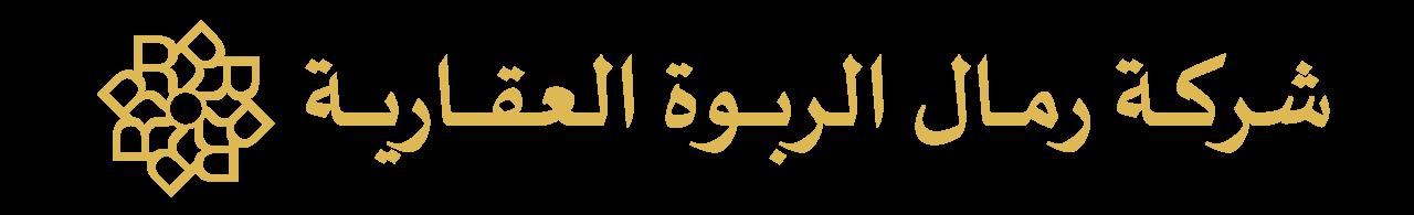 Remal Erabwa - رمال الربوة