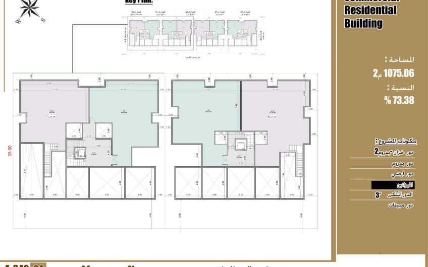 أربع قطع تجارية سكنية بمخطط رابية مكه